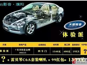 玩汽车音响,改善车内噪音,十多年老店年底各种送