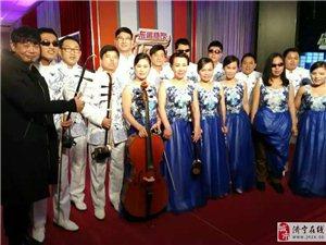 梁山的刘继东山水乐团参加今晚9:30浙江卫视《中国梦想秀》记得收看啊老