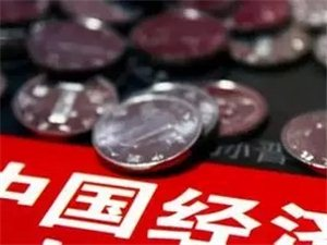 一篇文章读懂中国经济