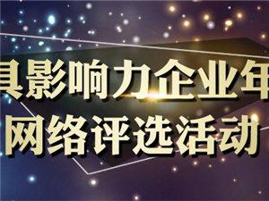 奉节最具影响力企业年度上榜网络评选活动开始报名啦!