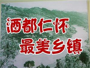 """寻找""""仁怀最美乡镇""""评选活动"""