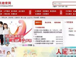 中国人民教育网(助孩子成才,助创业者成功)