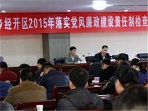 宁乡县经开区召开落实党风廉政建设责任制考核会议