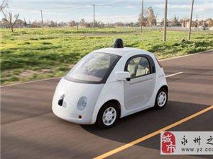 无人驾驶汽车有望两年内上路