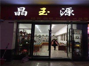 泗洪晶玉源玉器店