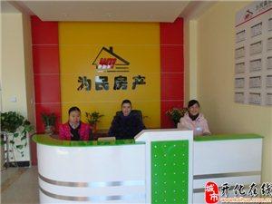 热烈庆祝澳门大发游戏网站县为民置业有限公司成立