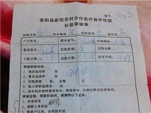淮阳县农合办卡着我母亲医疗补助不给,求助