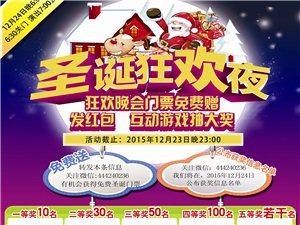 义县十八商家联合打造圣诞狂欢夜!门票今起免费送啦~