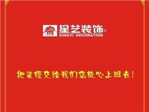 广东星艺装饰25年,一直在做精品设计与装修