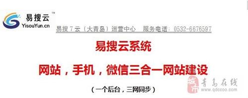 【营销型网站】易搜云系统;PC端+手机+微信三合一网站建设