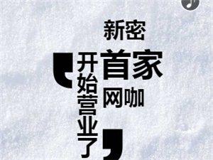 澳门威尼斯人娱乐场官网首家网咖开始试营业了!!!