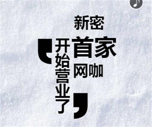 龙8国际首家网咖开始试营业了!!!