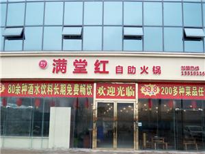 南溪在线试吃团第十四季――满堂红自助火锅