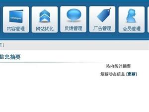 易搜云【营销型网站】后台功能截图