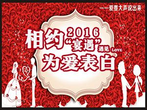"""2016年脱单进行时――缘分从""""宴遇""""开始"""