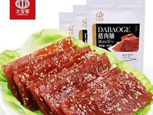 【买三份送一袋】大宝哥猪肉脯100g3袋 特产零食