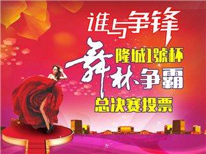 """2015隆城1�杯""""舞林��霸�""""��Q�投票"""