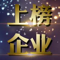 奉节最具影响力企业年度上榜网络评选活动