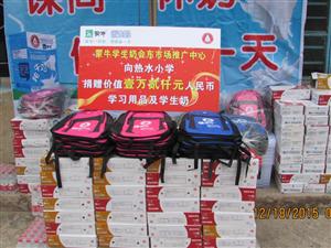 会东市场推广中心于热水小学开展捐赠活动