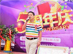 三亚亿筑贸易有限公司5周岁庆典