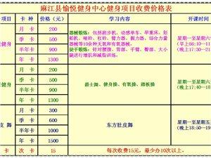 麻江�h健身中心圣�Q�7.5折健身��惠