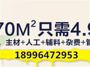 70平4万9贵一赔十打造重庆最高性价比