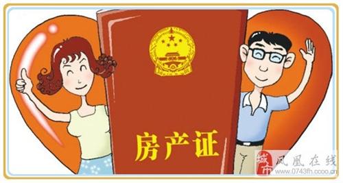 中央经济工作会议:房子成永久产权,农村要火