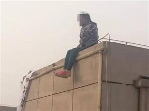清丰某小区又有一女子要跳楼,公安及消防迅速赶到现场