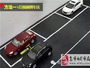 停车技术迅速提升法:一学就会 简单有效