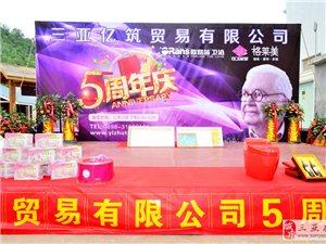 三亚亿筑贸易有限公司五周年庆典