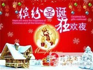 这样的圣诞节活动,估计你在筠连从来没有参加过!