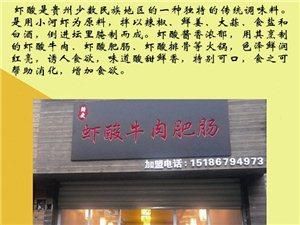 贵州少数民族传统风味美食――虾酸牛肉肥肠制作视频