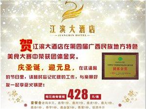 贺江滨大酒店荣获广西第四届民族特色美食大赛团体金奖!