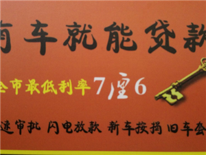 抚州鑫旺福金融—专业做车贷