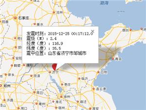 邹城发生2.4级地震情况通报