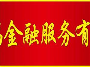 抚州鑫旺福金融—你身边的车贷专家