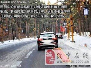 冬季安全行车提示四