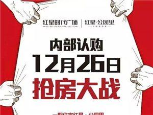 红星时代广场12月26日内部认购抢房大战