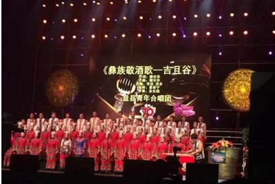 """盘县青年合唱团荣获贵州省2015""""多彩贵州""""各民族大合唱银瀑奖"""