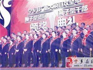 """宁乡县11个""""狮子型""""团队和11名""""狮子型""""干部受表彰"""