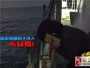【探索旅行】《台湾海峡漂流记》