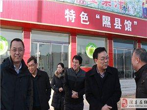 王晓斌县长在隰县玉露香交流群的聊天记录