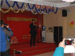 2015洪泽县自行车运动协会换届选举暨东文车行年度团拜盛会