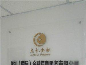 龙礼金融公司介绍