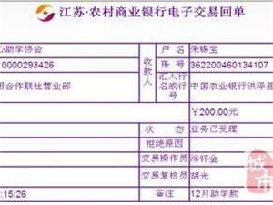 天湖爱心协会2015年12月份爱心助学款打款清单