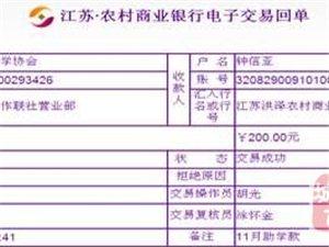 天湖爱心协会2015年11月份爱心助学款打款清单