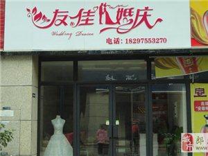 郎溪友佳婚庆为新人提供专业服务!