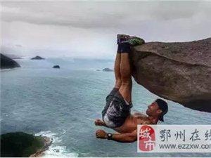 趣闻丨惊!这些悬崖危险照;原来是这样拍的……