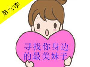 渭南最美妹子微信评选活动第六季