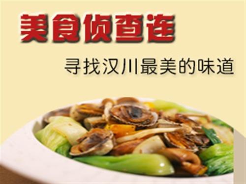 美食侦查连――寻找汉川最美的味道